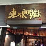 炙り(あぶり)居酒屋・焼き鳥 東方見聞録 秋葉原店 千代田区神田