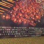 焼き鳥屋「博多とりかわ 長政」3日間で7回焼くとりかわが絶品! #焼き鳥 #人形町