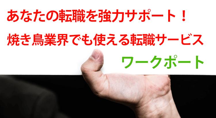 転職したい!東京で焼き鳥・居酒屋の社員、店長候補の転職支援ならワークポート!
