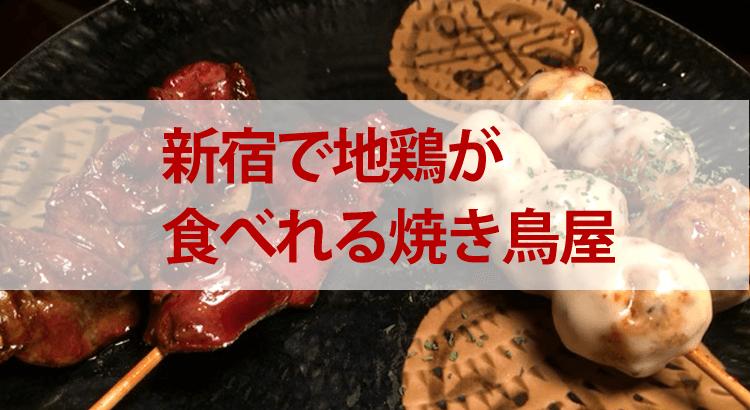 新宿で地鶏が食べれるお店