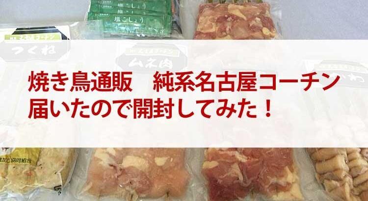 焼き鳥通販名古屋コーチン