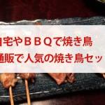 自宅、BBQおすすめ焼き鳥セット