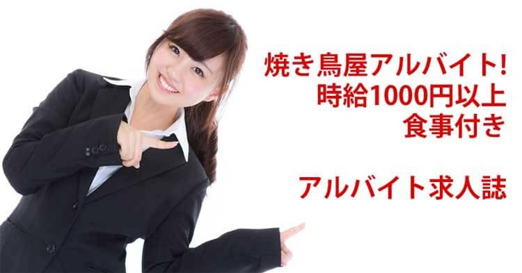 東京焼き鳥屋アルバイト・バイト時給1000円以上、食事つきまかない