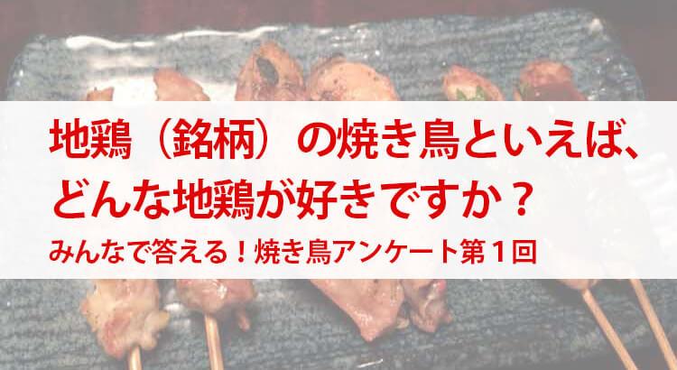 地鶏(銘柄)の焼き鳥といえば、どんな地鶏が好きですか?|みんなで答える!焼き鳥アンケート第1回