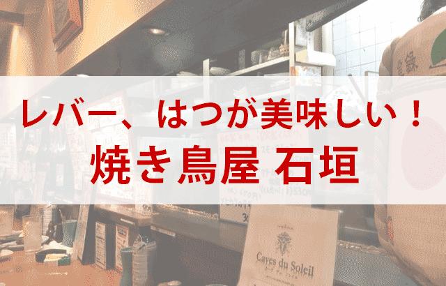 焼き鳥屋「石垣」レバーが上手く、下町のようなお店!世田谷区桜新町駅近く